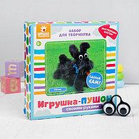 Набор для создания игрушки 'Пёсик' из меховых палочек