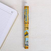 Ручка сувенирная 'Магнитогорск'