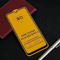 Защитное стекло 9D LuazON для Samsung A30s/M30s, полный клей, 0.33 мм, 9Н