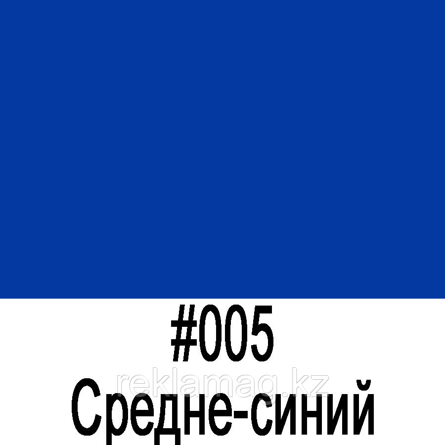 ORACAL 8100 005 Средне-синий (1,26m*50m)