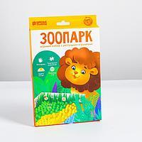 Тактильная коробочка 'Создай свой зоопарк', с растущими игрушками