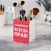 Подставка для косметических принадлежностей 'Лэшмейкер', 10,5 x 8 см