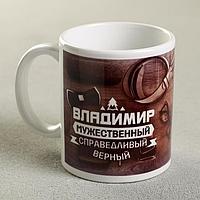 Кружка с сублимацией 'Владимир' рубашка, 320 мл