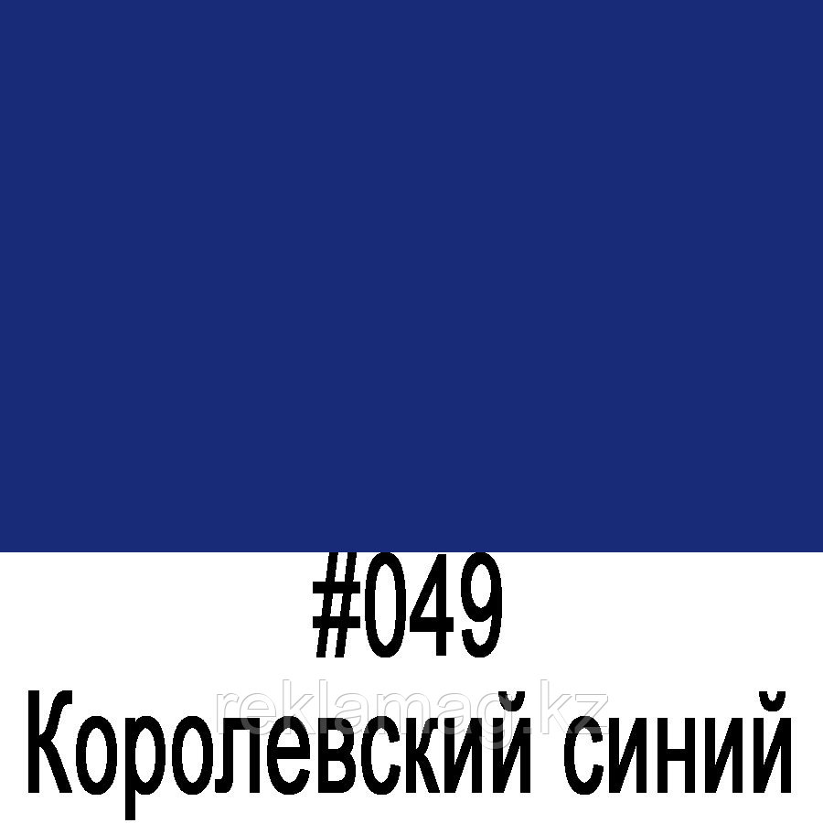 ORACAL 8100 049 Королевский-синий (1,26m*50m)