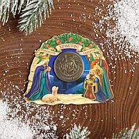 Рождественская монета-талисман 'Вертеп'