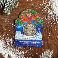 Рождественская монета-талисман 'Храм'