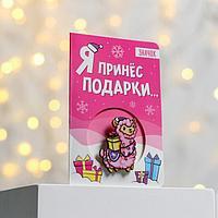 Открытка со значком 'Я принес подарки', 12 х 8 см