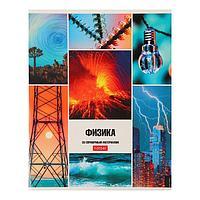 Тетрадь предметная 'Классика', 46 листов в клетку 'Физика', обложка мелованный картон, блок офсет (комплект из