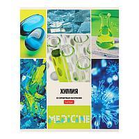 Тетрадь предметная 'Классика', 46 листов в клетку 'Химия', обложка мелованный картон, блок офсет (комплект из