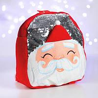 Рюкзак детский 'Дед Мороз', с пайетками, 26х24 см