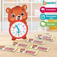 Развивающий набор 'Часики с карточками. Учим время с мишкой'