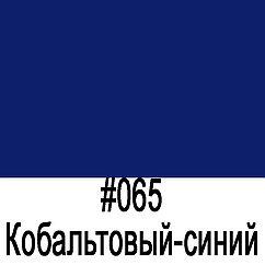 ORACAL 8100 065 Кобальтовый-синий (1,26m*50m)