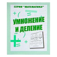 Рабочая тетрадь 'Математика. Умножение и деление'