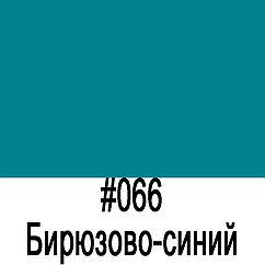 ORACAL 8100 066 Бирюзово-синий (1,26m*50m)