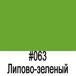 ORACAL 8100 063 Липово зеленый (1,26m*50m)