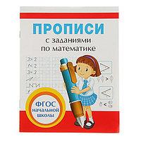 Прописи с заданиями по математике