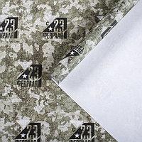 Бумага крафтовая 'С Днем Защитника', 70 x 100 см (комплект из 10 шт.)