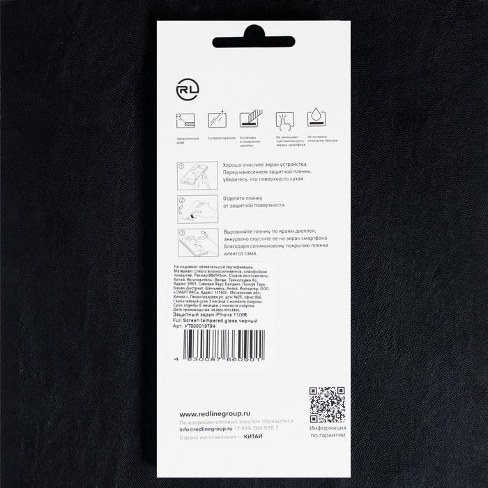 Защитное стекло Red Line для iPhone 11/XR, Full Screen, полный клей, черное - фото 4