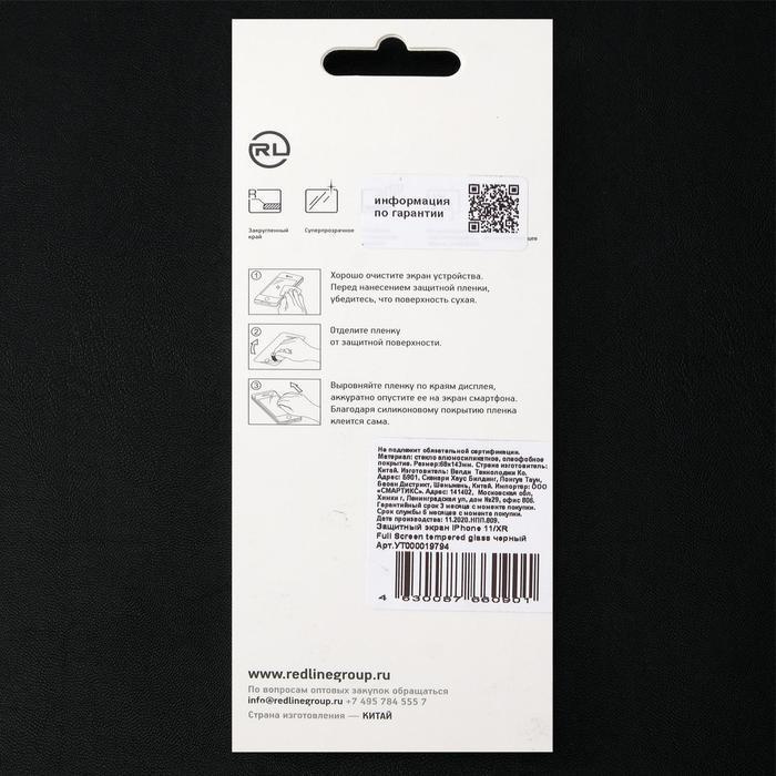 Защитное стекло Red Line для iPhone 11/XR, Full Screen, полный клей, черное - фото 6