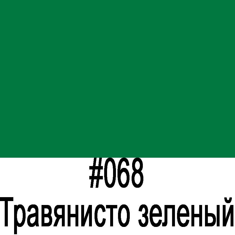 ORACAL 8100 068 Травянисто-зеленый (1,26m*50m)