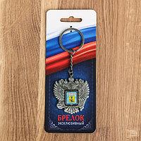 Брелок в форме герба 'Архангельск'
