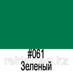 ORACAL 8100 061 Зеленый (1,26m*50m)