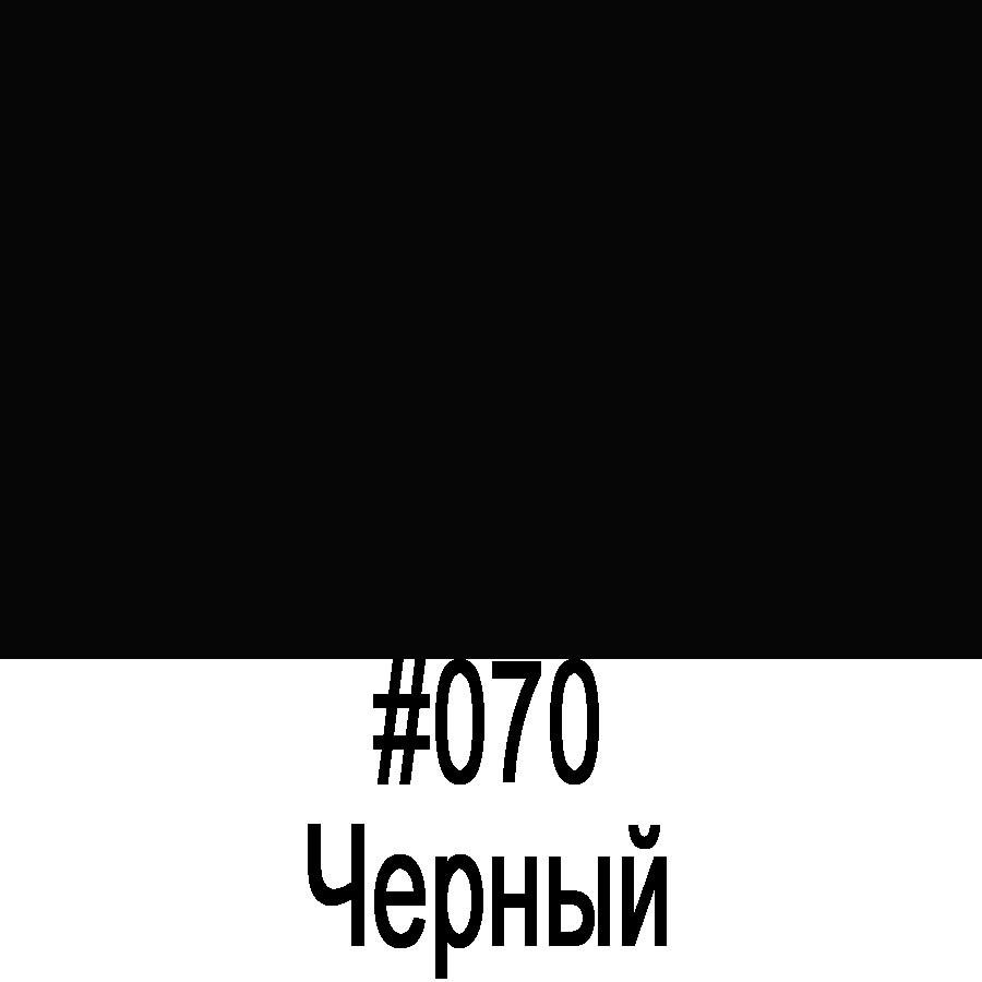 ORACAL 8100 070 Чёрный (1,26m*50m)