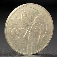 Монета '1 рубль 1967 года 50 лет Октября