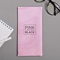 Чехол для очков Pink is the new black