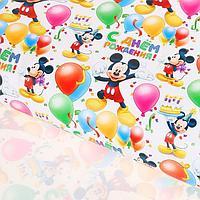 Бумага упаковочная глянцевая 'С днем рождения', Микки Маус, 70 х 100 см (комплект из 10 шт.)