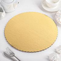 Подложка для торта 'Круг волна', d30,5 см, цвет золото