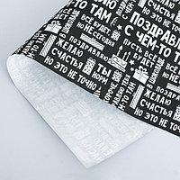 Бумага упаковочная крафтовая 'Поздравляю', 50 x 70 см (комплект из 10 шт.)