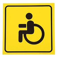 Наклейка - знак на авто 'Инвалид' (комплект из 5 шт.)