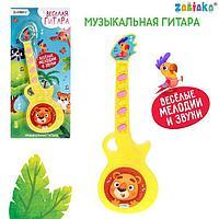 Музыкальная гитара 'Весёлые зверята', игрушечная, звук, цвет жёлтый