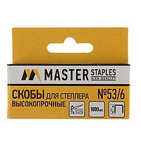 Скобы для степлера GLOBUS, 1000 шт., 53/6, высококачественная сталь, для мебели и творчества (комплект из 3