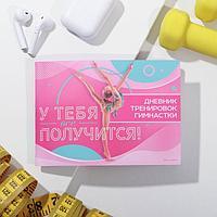 Дневник тренировок 'У тебя все получится', гимнастика, 14,7 х 10,5 см (комплект из 4 шт.)