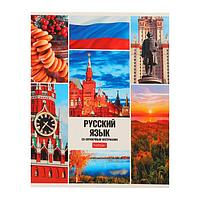Тетрадь предметная 'Классика', 46 листов в линейку 'Русский язык', обложка мелованный картон, блок офсет