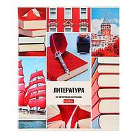 Тетрадь предметная 'Классика', 46 листов в линейку 'Литература', обложка мелованный картон, блок офсет