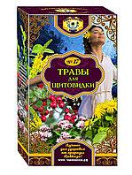 Кавказские Травы пакетированные - Для Щитовидки