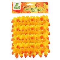 Декор 'Осень', набор 100 шт, жёлто-оранжевый цвет