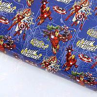 Бумага упаковочная глянцевая 'Самый крутой', Мстители, 70 х 100 см (комплект из 10 шт.)