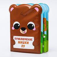 Развивающая книжка для игры в ванной 'Приключения мишки Лу'