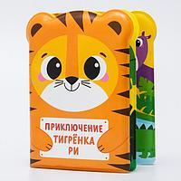 Развивающая книжка для игры в ванной 'Приключения тигрёнка Ри'