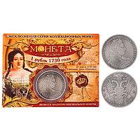 Монета '1 рубль 1730 года'