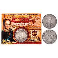Монета '1 рубль 1806 года'