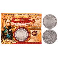 Монета '1 рубль 1825 года'