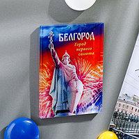 Магнит 'Белгород. Памятник Владимиру I'
