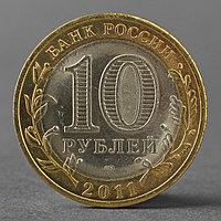 Монета '10 рублей 2011 РФ Республика Бурятия'