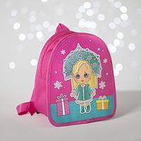 Рюкзак детский новогодний 'Снегурочка' 20х23 см