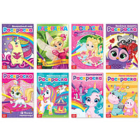 Раскраски для девочек набор 'Для маленьких принцесс', 8 шт. по 12 стр.